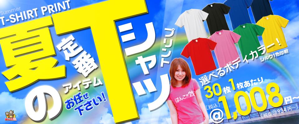 夏の定番1008円Tシャツ