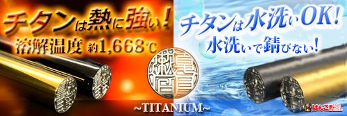 チタンは熱に強く水洗いOK!