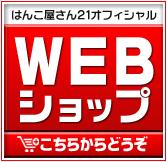 webshopネットショップはこちらをクリック